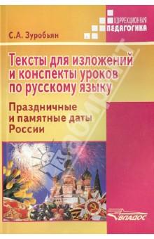 Тексты для изложений и конспекты уроков по русскому языку. Праздничные и памятные даты России