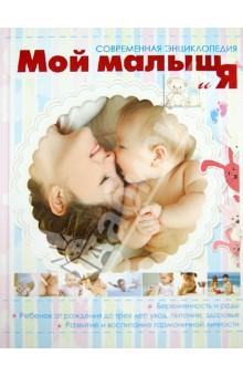 Мать и дитя. Мой малыш и Я