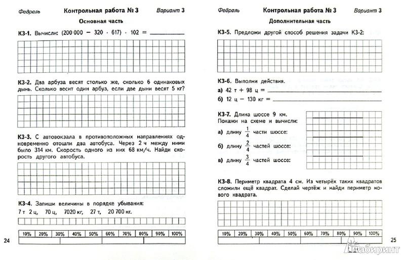 Иллюстрация из для Математика класс Контрольные и  Иллюстрация 1 из 7 для Математика 4 класс Контрольные и диагностические работы к учебнику