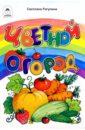 Рагулина Светлана Цветной огород
