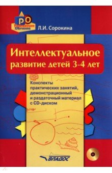 Интеллектуальное развитие детей. 3-4 года. Конспекты практических занятий (+CD). Методич. пособие