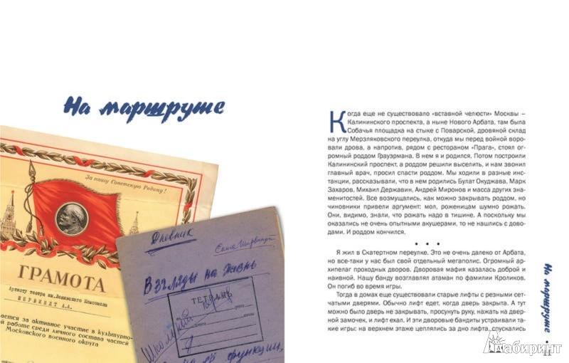 Иллюстрация 1 из 15 для Проходные дворы биографии - Александр Ширвиндт | Лабиринт - книги. Источник: Лабиринт