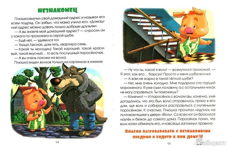 Иллюстрация 1 из 5 для Правила безопасности в забавных историях для малышей. На прогулке - Елена Ульева | Лабиринт - книги. Источник: Лабиринт
