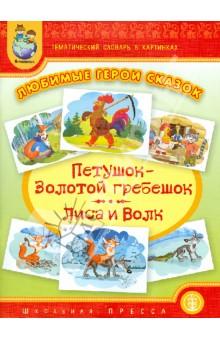 Тематический словарь в картинках. Любимые герои сказок. Петушок - Золотой гребешок. Лиса и Волк