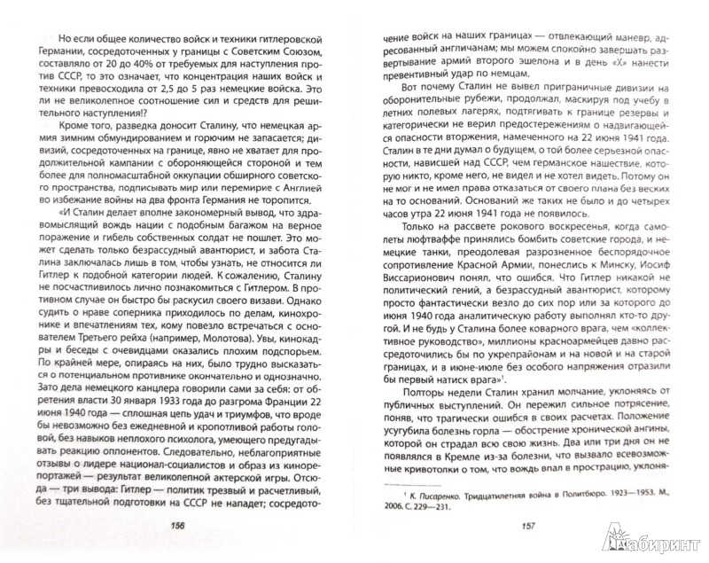 Иллюстрация 1 из 5 для Сталин против партии. Разгадка гибели вождя - Александр Костин | Лабиринт - книги. Источник: Лабиринт