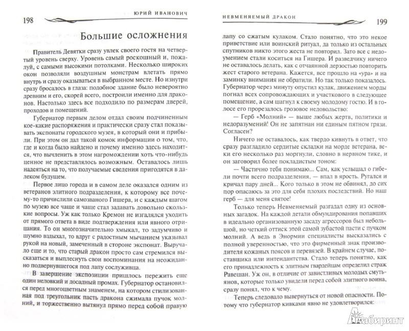 Иллюстрация 1 из 6 для Невменяемый дракон - Юрий Иванович | Лабиринт - книги. Источник: Лабиринт