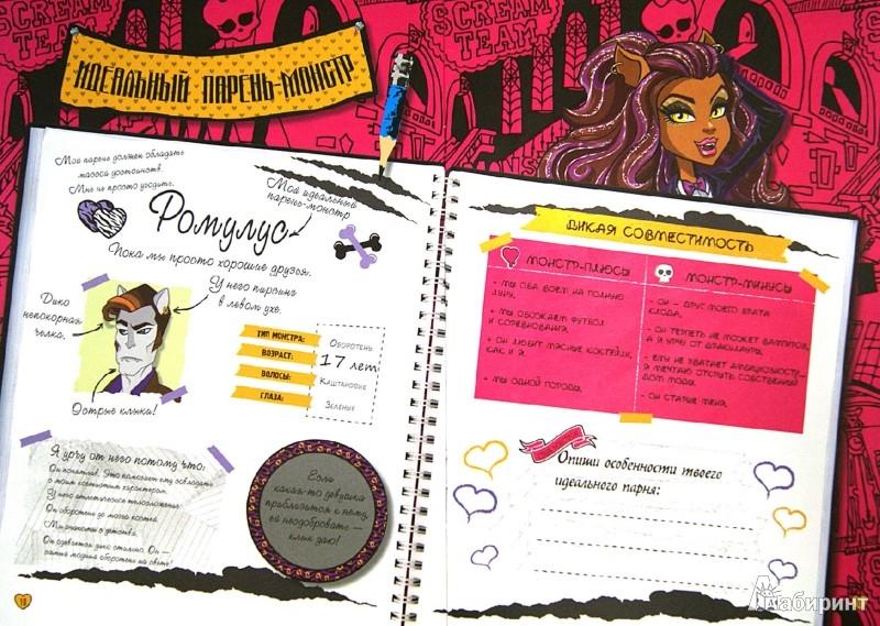 Иллюстрация 1 из 6 для Школа монстров. Клодин Вульф. Развивающая книга с наклейками   Лабиринт - книги. Источник: Лабиринт