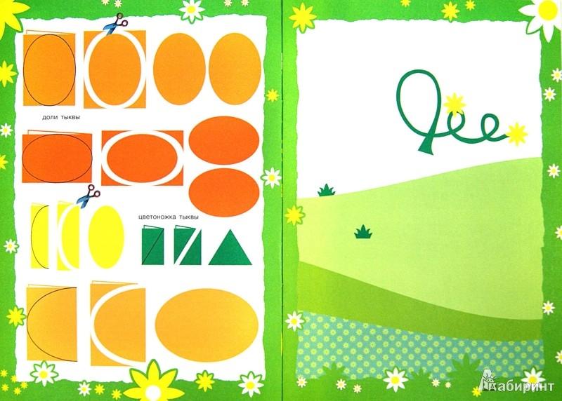 Иллюстрация 1 из 16 для В нашем саду. Аппликация с наклейками - С. Савушкин   Лабиринт - игрушки. Источник: Лабиринт