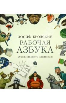 Бродский Иосиф Александрович » Рабочая Азбука