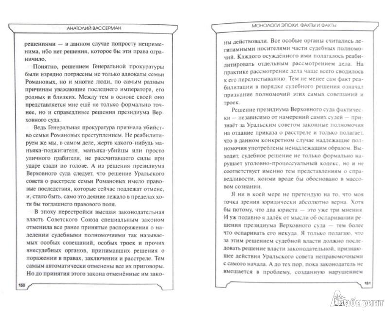 Иллюстрация 1 из 21 для Монологи эпохи. Факты и факты - Латыпов, Вассерман | Лабиринт - книги. Источник: Лабиринт