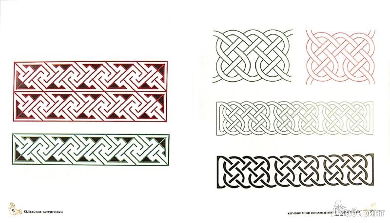 Иллюстрация 1 из 9 для Искусство татуировки. Более 500 лучших тату, все стили и техники - Слосс, Мирза | Лабиринт - книги. Источник: Лабиринт