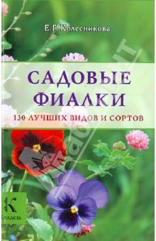 Садовые фиалки. 130 лучших видов и сортов