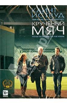 Крученый мяч (DVD)