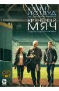 Крученый мяч (DVD). Лоренц Роберт