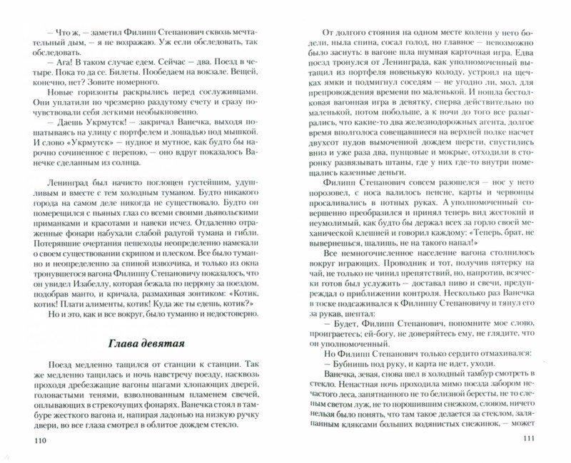 Иллюстрация 1 из 22 для Собрание сочинений в 6-ти томах - Валентин Катаев   Лабиринт - книги. Источник: Лабиринт