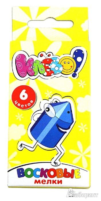 """Иллюстрация 1 из 2 для Мелки восковые, 6 цветов """"КЛЁВО!"""" (884100-06)   Лабиринт - канцтовы. Источник: Лабиринт"""