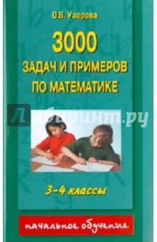 3000 задач и примеров по математике. 3 - 4 классы