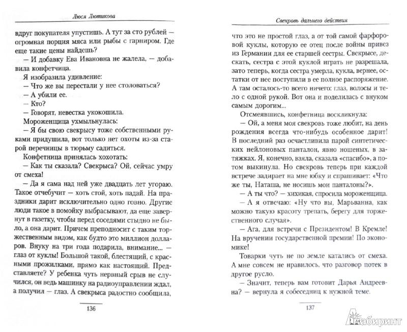 Иллюстрация 1 из 4 для Свекровь дальнего действия - Люся Лютикова   Лабиринт - книги. Источник: Лабиринт