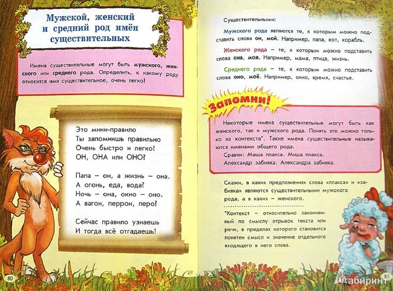 Иллюстрация 1 из 11 для Самые важные правила русского языка для дошкольников и школьников - Мария Фетисова | Лабиринт - книги. Источник: Лабиринт