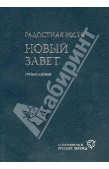 Радостная весть. Новый Завет. Современный русский перевод. Учебное издание