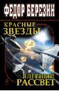Березин Федор Дмитриевич Красные звезды. Ядерный рассвет