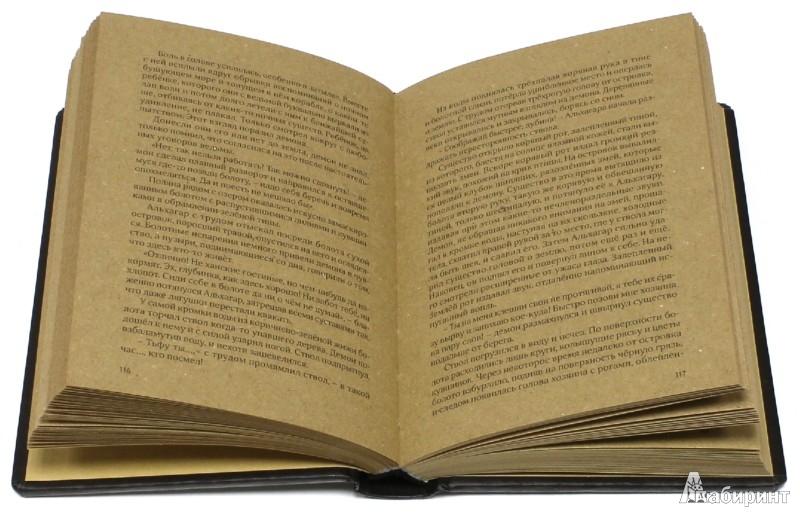 Иллюстрация 1 из 3 для Итихаса. Священные горы. Книга 1 - Владимир Казангап | Лабиринт - книги. Источник: Лабиринт