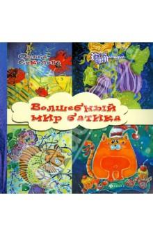 Волшебный мир батика