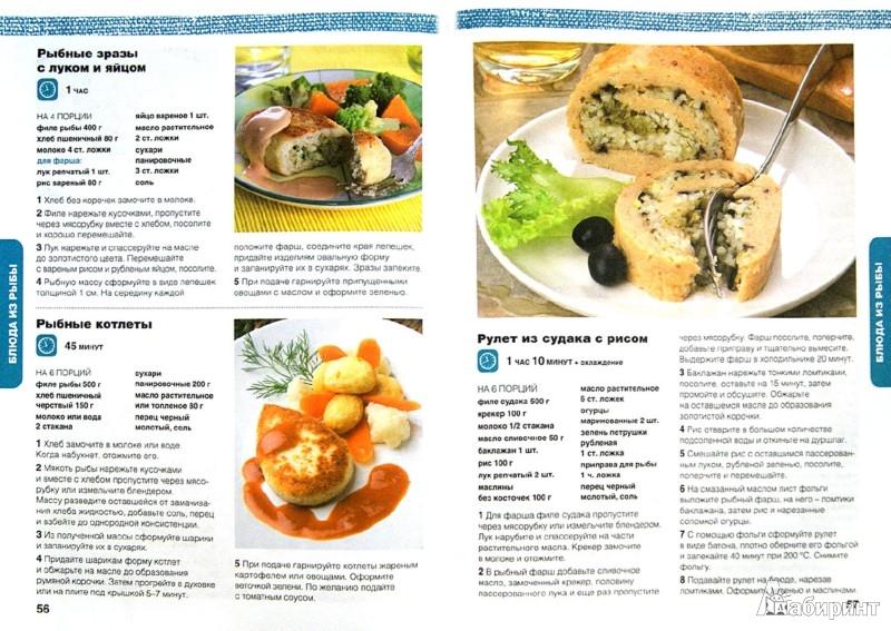 Иллюстрация 1 из 20 для Горячие блюда. 155 рецептов наших бабушек   Лабиринт - книги. Источник: Лабиринт