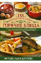 Горячие блюда. 155 рецептов наших бабушек аппетитные каши 365 лучших рецептов