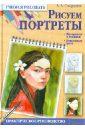 купить Смородин Артем Александрович Рисуем портреты недорого