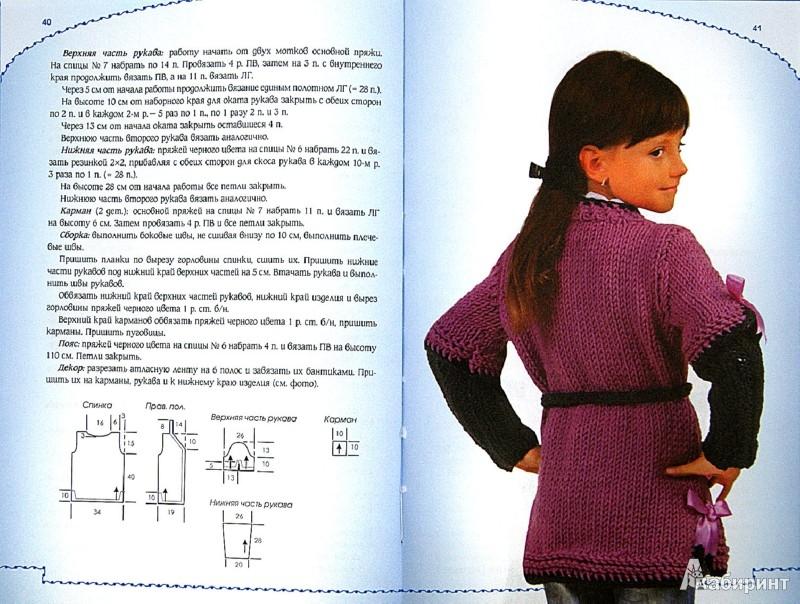 Иллюстрация 1 из 5 для Детская одежда - Елена Ругаль | Лабиринт - книги. Источник: Лабиринт