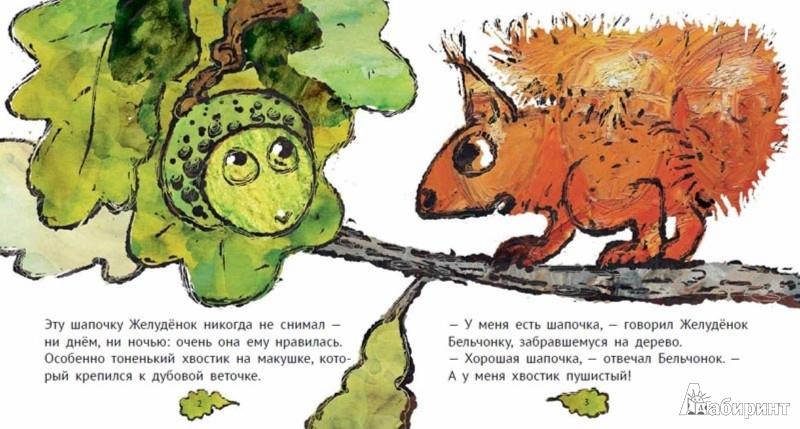 Иллюстрация 1 из 17 для Желудёнок - Марина Аромштам | Лабиринт - книги. Источник: Лабиринт