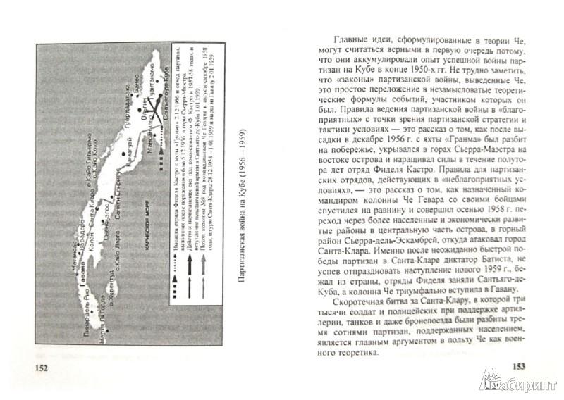 Иллюстрация 1 из 19 для Время Че: альтер-капитализм в XXI веке - Дмитрий Иванов | Лабиринт - книги. Источник: Лабиринт