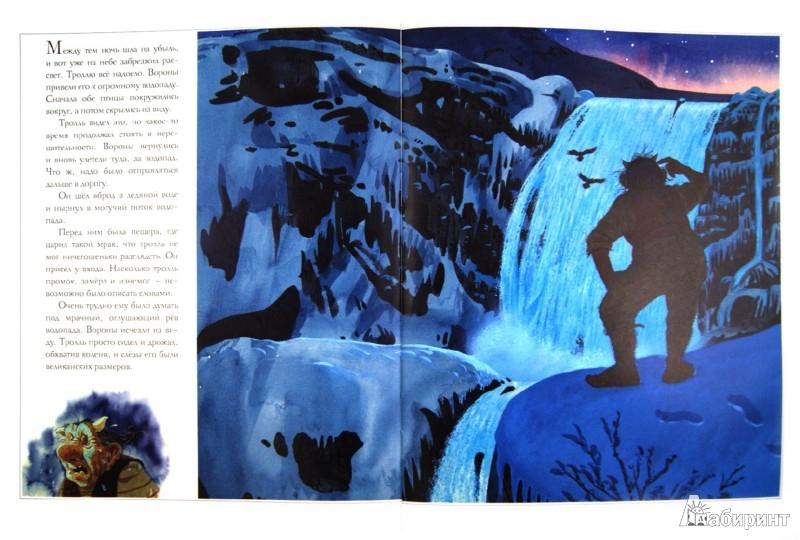 Иллюстрация 1 из 14 для Если ты тролль - Брайан Пилкингтон | Лабиринт - книги. Источник: Лабиринт