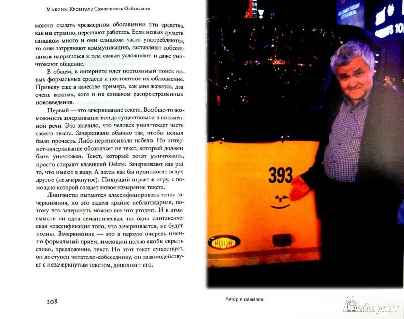 Иллюстрация 1 из 25 для Самоучитель олбанского - Максим Кронгауз | Лабиринт - книги. Источник: Лабиринт