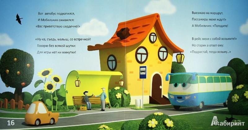 Иллюстрация 1 из 6 для Жил да был автомобиль... - Любовь Яковенко | Лабиринт - книги. Источник: Лабиринт