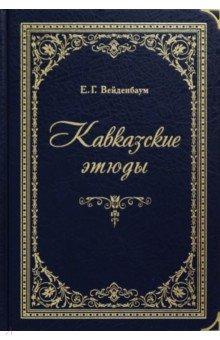 Кавказские этюды вердеревский е кавказские пленницы или в плену у шамиля