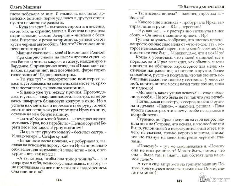Иллюстрация 1 из 1 для Таблетка для счастья - Ольга Мишина Лабиринт - книги