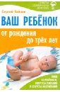 Зайцев Сергей Михайлович Ваш ребенок от рождения до трех лет зайцев сергей михайлович ребенок от рождения до школы
