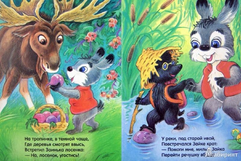 Иллюстрация 1 из 8 для Выгляни в окошко. Зайчонок - Татьяна Вовк | Лабиринт - книги. Источник: Лабиринт
