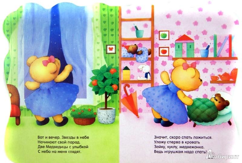 Иллюстрация 1 из 18 для Выгляни в окошко. Мишунька - Татьяна Вовк | Лабиринт - книги. Источник: Лабиринт
