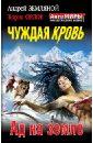 Чуждая кровь. Ад на земле, Земляной Андрей Борисович,Орлов Борис Львович