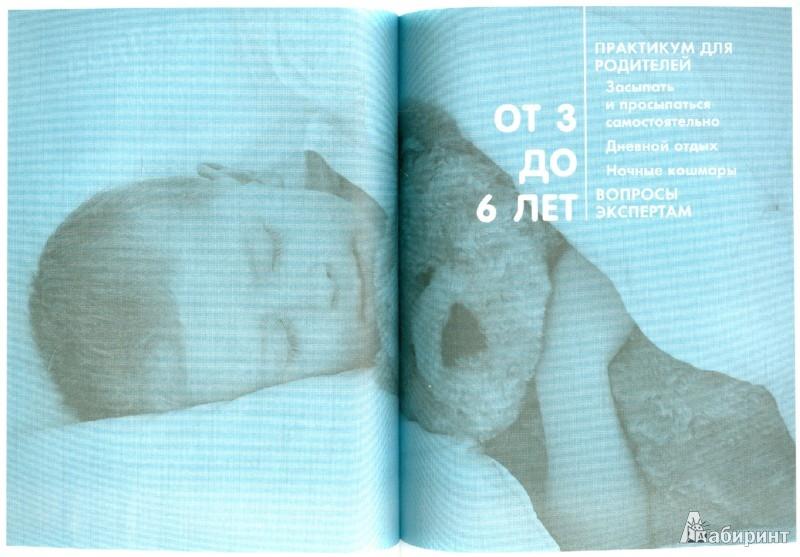 Иллюстрация 1 из 20 для Сон вашего ребенка. Советы и хитрости на каждый день - Мадлен Дени | Лабиринт - книги. Источник: Лабиринт