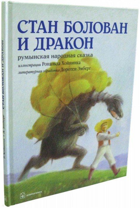 Иллюстрация 1 из 13 для Стан Болован и дракон. Румынская народная сказка (иллюстрации Рональда Хойнинка)   Лабиринт - книги. Источник: Лабиринт