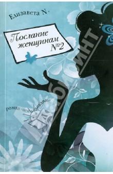 Послание женщинам №2. Роман-исследование