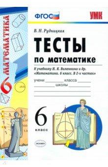 математика 6 класс виленкин