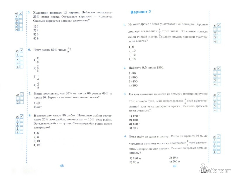 Гдз по математике виленкин и др