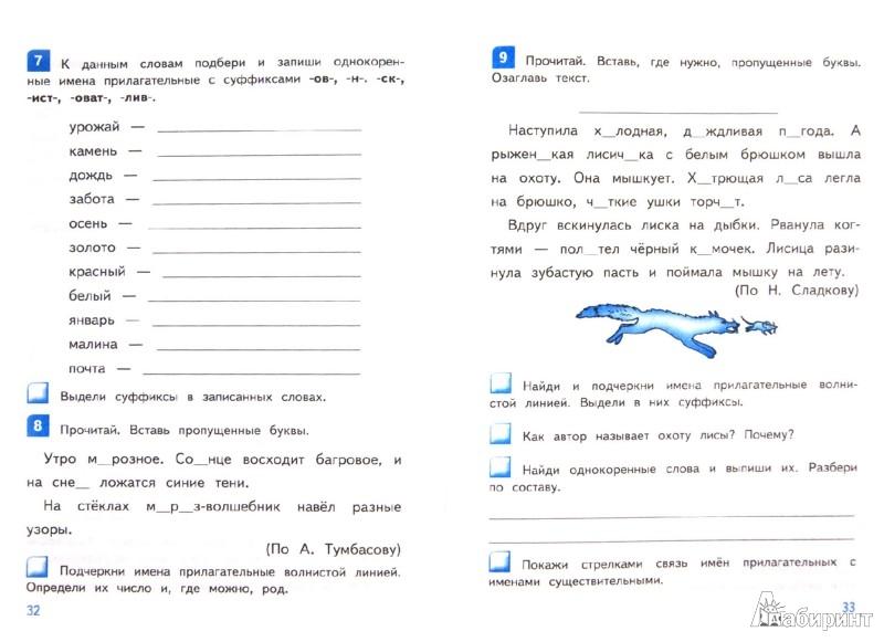 Тетради решебник класс курникова языку по по русскому 2 рабочей