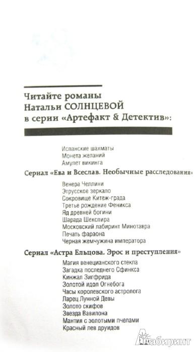 Иллюстрация 1 из 2 для Московский лабиринт Минотавра - Наталья Солнцева   Лабиринт - книги. Источник: Лабиринт