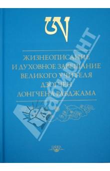 Жизнеописание и духовное завещание великого учителя дзогчен Лонгчена Рабджама